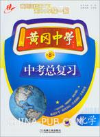 黄冈中学中考总复习 化学(第8版)