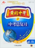 黄冈中学中考总复习.生物(第8版)