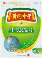 黄冈中学中考总复习.语文(第8版)