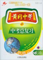 黄冈中学中考总复习.政治(第8版)
