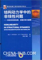 结构动力学中的非线性问题