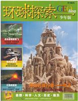 环球探索少年版 第19集