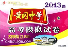 黄冈中学2013届高考模拟试卷(二轮、三轮合订本) 文科综合