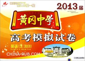 黄冈中学2013届高考模拟试卷(二轮、三轮合订本) 英语