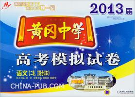 黄冈中学2013届高考模拟试卷(二轮、三轮合订本) 语文