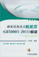 砌体结构设计新规范(GB50003-2011)解读