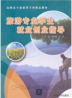 旅游专业学生就业创业指导(高职高专旅游类专业精品教材)