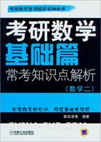 考研数学基础篇 常考知识点解析(数学二)