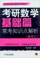 考研数学基础篇 常考知识点解析(数学三)