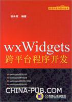 wxWidgets跨平台程序开发