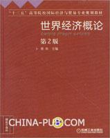 世界经济概论-第2版