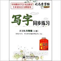 司马彦字帖:写字同步练习:(8年级上册)(语文版)(防伪版)