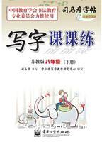 司马彦字帖:写字课课练(苏教版)(8年级下册)(描摹)