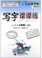 司马彦字帖:写字课课练(2年级下册)(人教版)(全新防伪版)