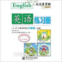 司马彦字帖:英语练习册(人教版新目标英语)(8年级下册)(描摹)