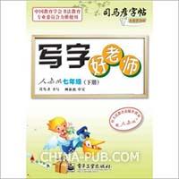 司马彦字帖:写字好老师(人教版)(7年级下册)(描摹)