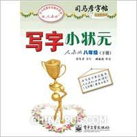 司马彦字帖:写字小状元(人教版)(8年级下册)(描摹)
