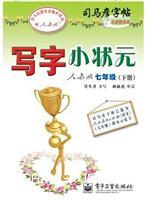 司马彦字帖:写字小状元(人教版)(7年级下册)(描摹)