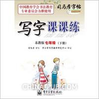 司马彦字帖:写字课课练(苏教版)(7年级下册)(描摹)