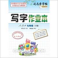 司马彦字帖:写字作业本(人教版)(7年级下册)(描摹)