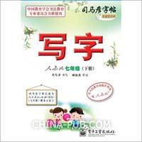 司马彦字帖:写字(人教版)(7年级下册)(描摹)