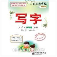 司马彦字帖:写字(人教版)(8年级下册)(描摹)