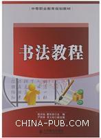 中等职业教育规划教材:书法教程