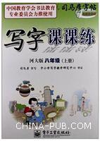 写字课课练(8上河大版全新防伪版)/司马彦字帖