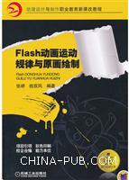动漫设计与制作职业教育新课改教程:Flash动画运动规律与原画绘制