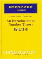 数论导引(英文影印版)