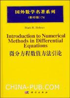 (特价书)微分方程数值方法引论(英文影印版)