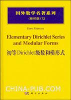 (特价书)初等Dirichlet级数和模形式(影印版)