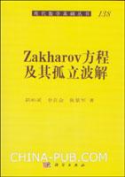 (特价书)Zakharov方程及其孤立波解