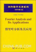 (特价书)傅里叶分析及其应用(影印版)