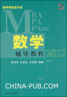 MBA/MPA/MPAcc联考奇迹百分百数学辅导教程:2012