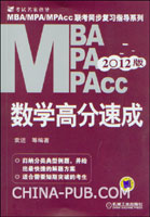 2012MBA/MPA/MPAcc联考同步复习指导系列.数学高分速成