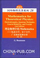 (特价书)理论物理中的Mathematica--电动力学,量子力学,广义相对论和分形(第二版)(英文影印版)