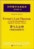 费马大定理:代数数论的原始导引(英文影印版)