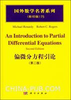 (特价书)偏微分方程引论(第二版)(英文影印版)