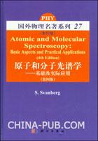 (特价书)原子和分子光谱学--基础及实际应用(第四版)(英文影印版)