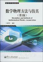 数学物理方法与仿真(第2版)