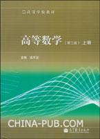 高等数学(第二版)上册