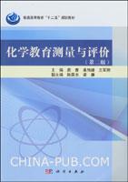 化学教育测量与评价(第二版)[按需印刷]