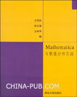 Mathematica与数值分析实验