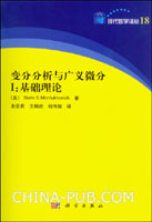 (特价书)变分分析与广义微分I:基础理论