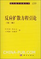 (特价书)反应扩散方程引论(第二版)