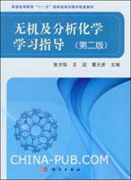 无机及分析化学学习指导(第二版)