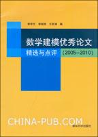数学建模优秀论文精选与点评(2005-2010)