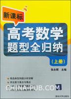 新课标高考数学题型全归纳(上册)