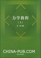 力学教程(上)